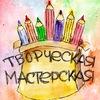 """Творческая мастерская """"Коробка с Карандашами"""""""