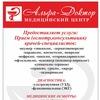 Альфа-Доктор сеть клиник Сургут