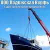 ООО Ладожская Верфь Судостроение и судоремонт