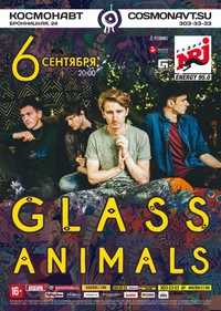 06.09. Космонавт. Glass Animals - ОТМЕНА!