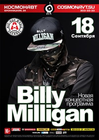 18.09. Космонавт. Billy Milligan