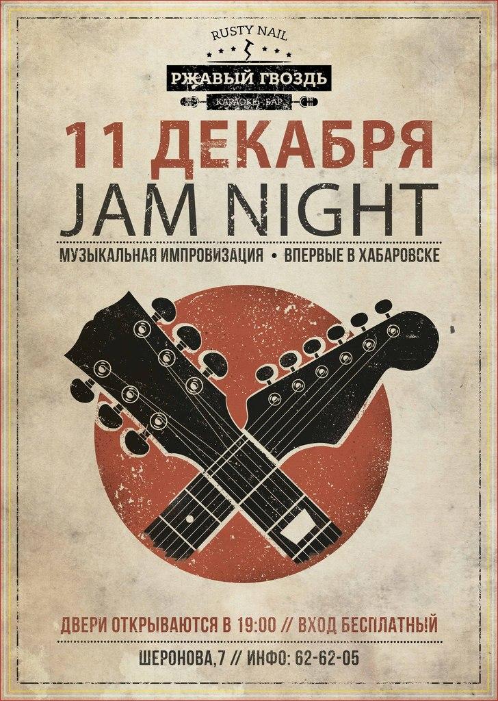 Афиша Хабаровск 11 ДЕКАБРЯ / JAM NIGHT / БАР РЖАВЫЙ ГВОЗДЬ