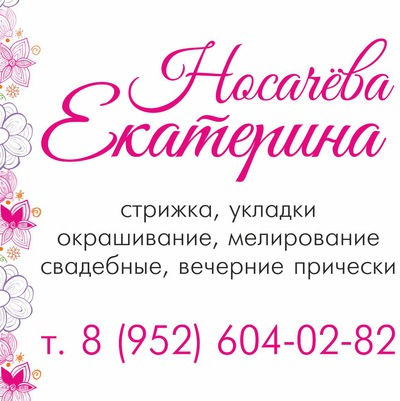 Екатерина Мастер