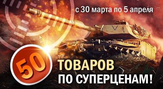 """Новости от спонсоров - """"КРАСНЫЙ БАРОН"""""""
