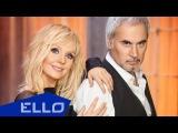 Валерия и Валерий Меладзе - Не теряй меня