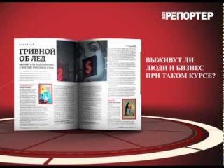 С 26 декабря в свежем номере журнала Вести.Репортер