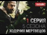 Ходячие Мертвецы 5 сезон серия 1