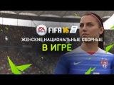 FIFA 16  -  Женские команды теперь В ИГРЕ