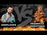 KeepLooks VS Людмила Никитина. Боулинг.