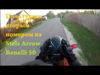 Покатушки вторым номером на Stels Arrow Benelli 50