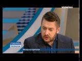 Говорит Украина - Месяц на спасение (эфир от 03.03.2015)
