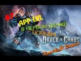 [Order & Chaos Online] #7 - Качаемся в Данже!