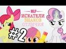 MLP Cutie Mark Crusaders / Искатели Знаков Отличия 2