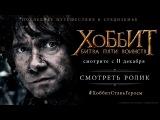 Финальный трейлер фильма «Хоббит: Битва пяти воинств»