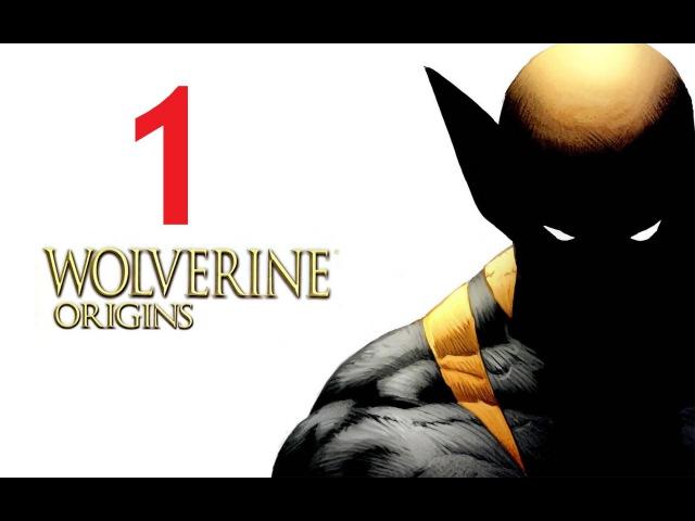 X-Men Origins Wolverine Прохождение Серия 1 (Оружие Икс)