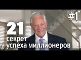 21 секрет успеха миллионеров