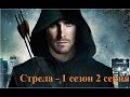 Стрела - 1 сезон 2 серия