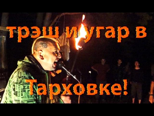 Дичь 23 - Панк-Рок, Трэш и Угар в Тарховке