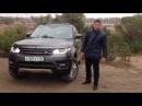 Range Rover Sport 2014 обзор от avtotut