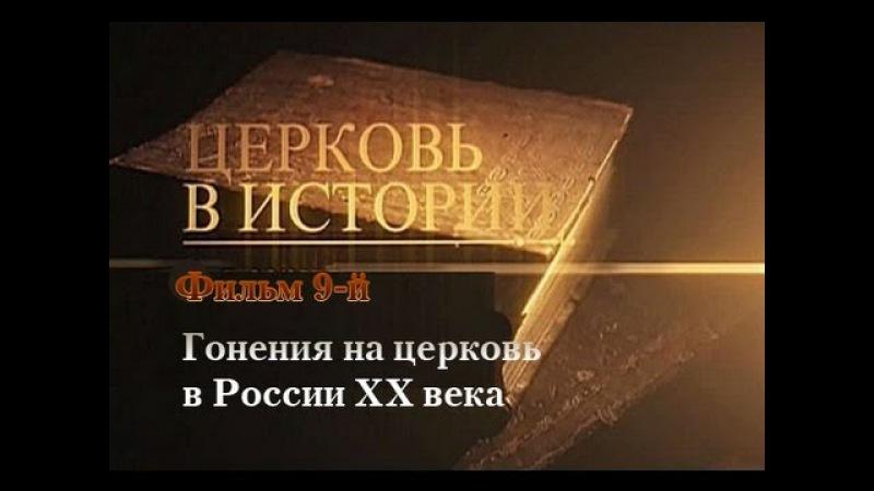 ЦЕРКОВЬ В ИСТОРИИ. Гонения на церковь в России XX века (Фильм 9)