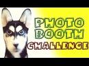 Бадди Ламбадди Photo Booth Challenge by Husky
