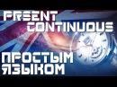 Время Present Continuous. Настоящее продолженное время в английском языке. Примеры
