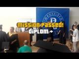 Диплом Mission passed