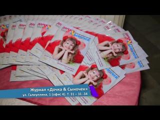 Журнал «Дочка & Сыночек». Единственный в Магнитогорске глянцевый журнал про детей и для родителей!!!