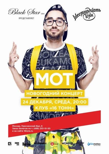 Http www 16tons ru concert 2014 mot 24dec