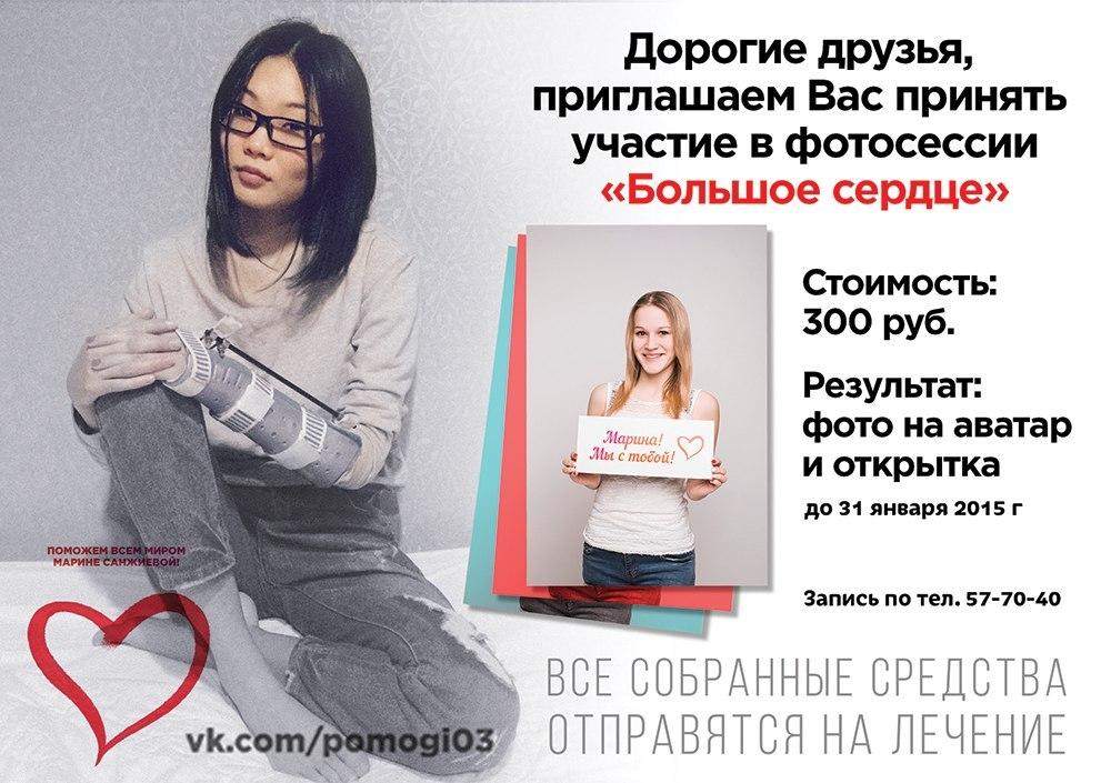 """Афиша Улан-Удэ Фотосессия """"Большое Сердце"""" - поможем Марине Сан"""