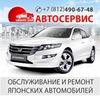 Автосервис   Ремонт авто Тойота, Субару, Ниссан