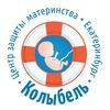 """Центр Защиты Материнства """"КОЛЫБЕЛЬ"""""""