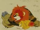Как Львёнок и Черепаха пели песню. Советские мультфильмы для самых маленьких