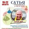 19-22 августа - Сатья дас в Москве