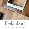 Розетки и выключатели. ElektrikArt.ru