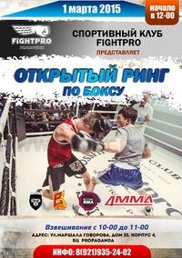 Открытый ринг по боксу-1 марта в Санкт-Петербург