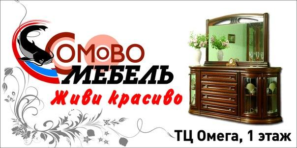 Магазин Дешевой Мебели