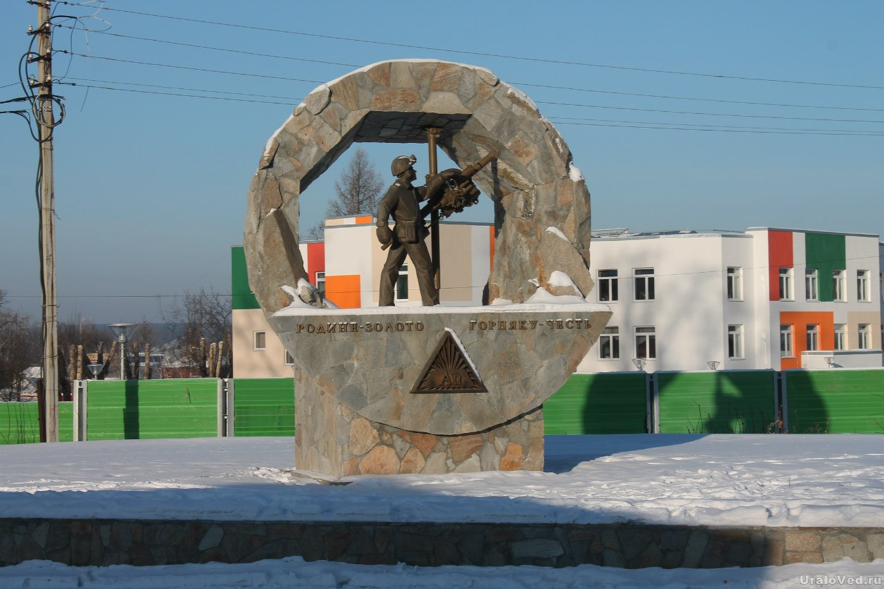Памятник Родине - золото, горняку - честь