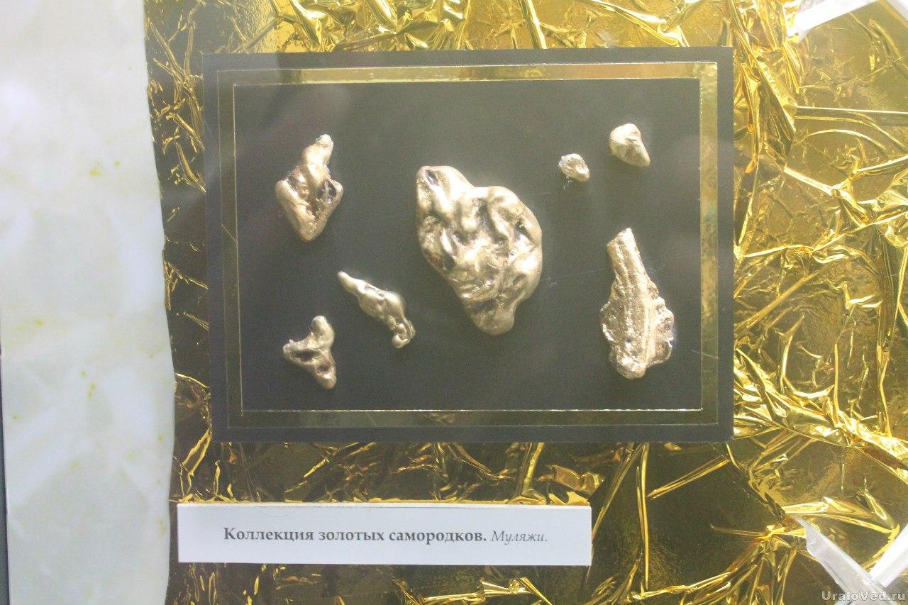 Муляжи золотых самородков в Музее золота