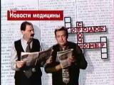 staroetv.su Городок: Срочно в Номер! (1997) Выпуск 47