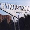 подслушано в Жуковском