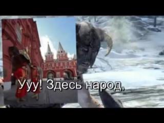 Skyrim -  Правильный перевод песни Довакин №2