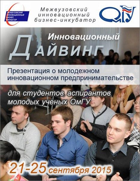 бизнес-инкубатора ОмГУ)