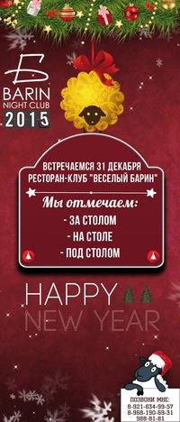 Новый год 2015 * Веселый Барин