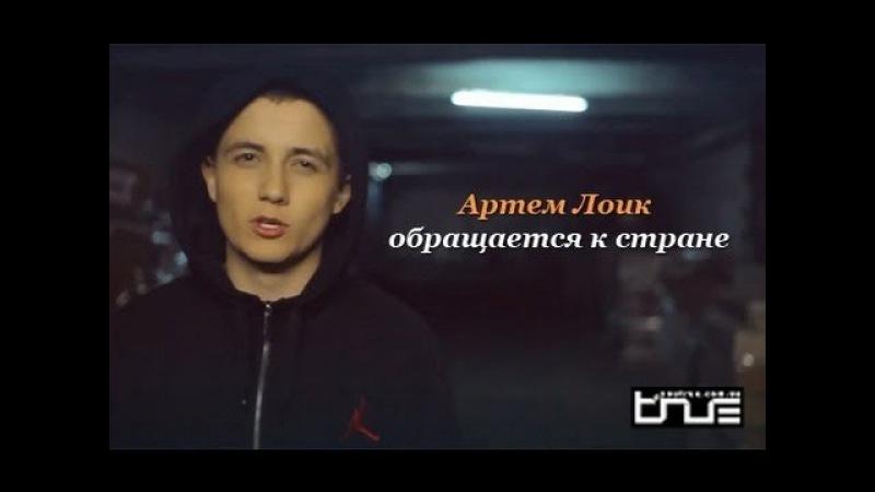 Артем Лоик - Звездная страна (2012, OFFICIAL VIDEO)