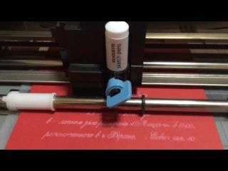 Плоттер Silhouette Cameo пишет на темной бумаге