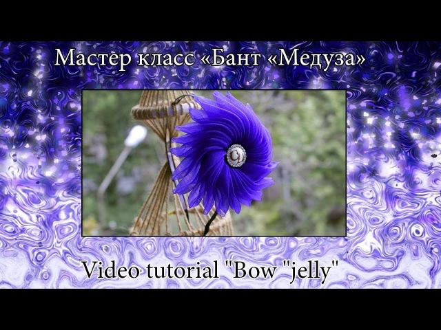 DIY: Bow Medusa for hair / Бант