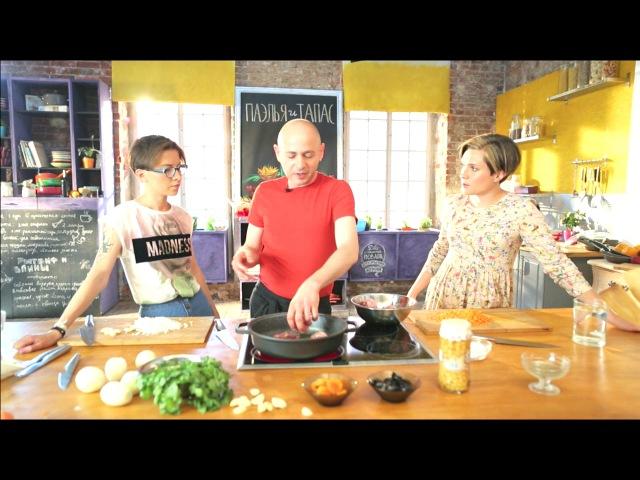 Два с половиной повара Открытая кухня выпуск 100 Паэлья и Тапас
