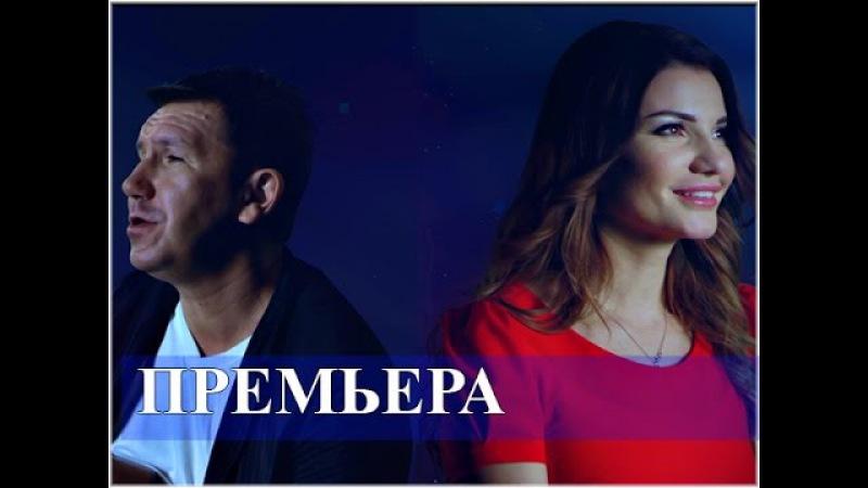 Виктория Черенцова и Сергей Кристовский – Ты и я