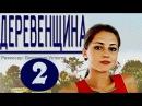 Деревенщина 2 серия мелодрама, смотреть сериал 04.09.2014